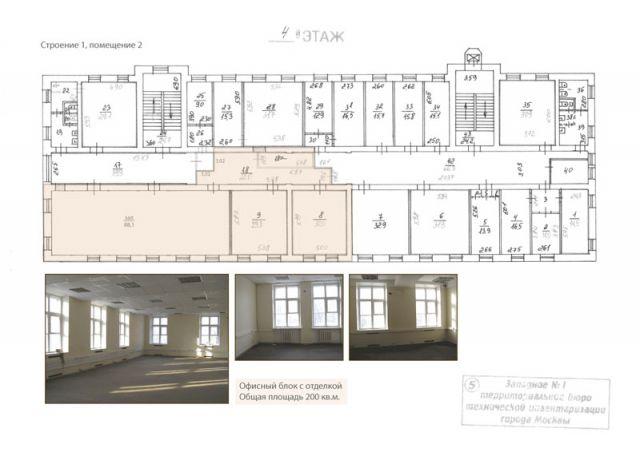 Офисы метро Багратионовская